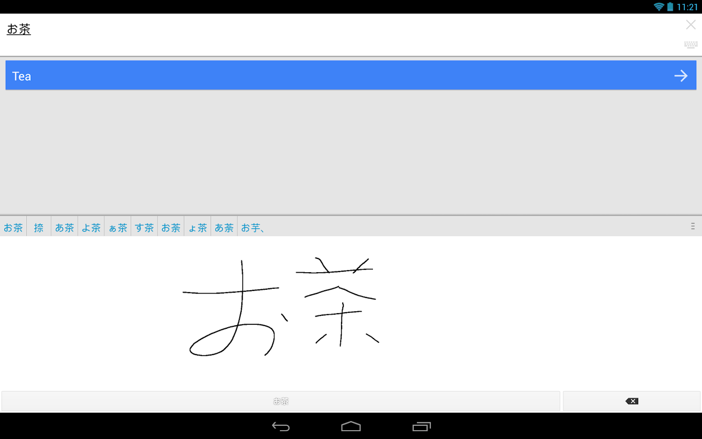 Google 翻譯 - screenshot