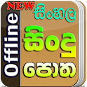 Sindu Potha -Sinhala Sri Lanka icon