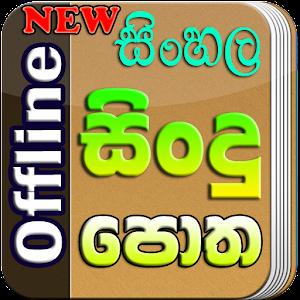 Sindu Potha Sinhala Sri Lanka Songs Lyrics Book Android