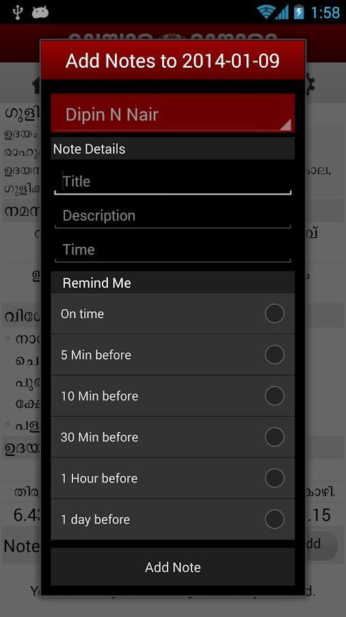 Manorama Calendar 2014 Trial - screenshot