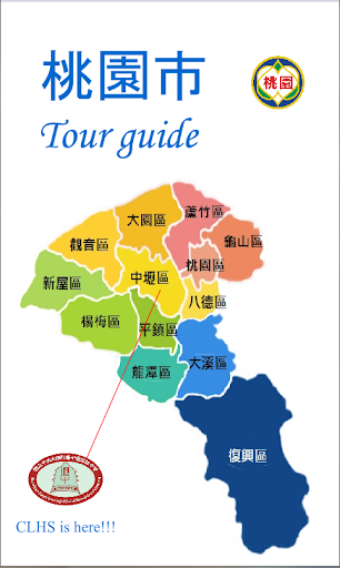 Taoyuan Tour Guide