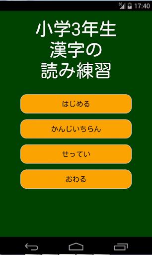 小学3年生漢字の読み練習