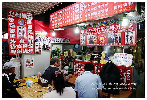北都美食(水源市場)@粒粒分明XO醬炒飯讚,還有特殊風味燴飯炒麵