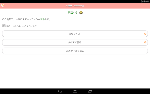 JAPANESE 4 Lite (JLPT N2)- screenshot thumbnail