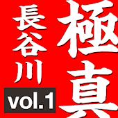 KYOKUSHIN KARATE TO WIN 01