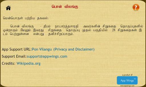 玩書籍App|Ponvilangu免費|APP試玩