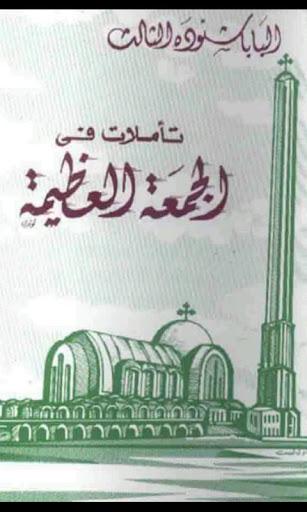 Good Friday Arabic