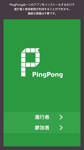 Pingpong ピンポン - スポットネットワーキング