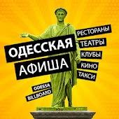 Одесская Афиша