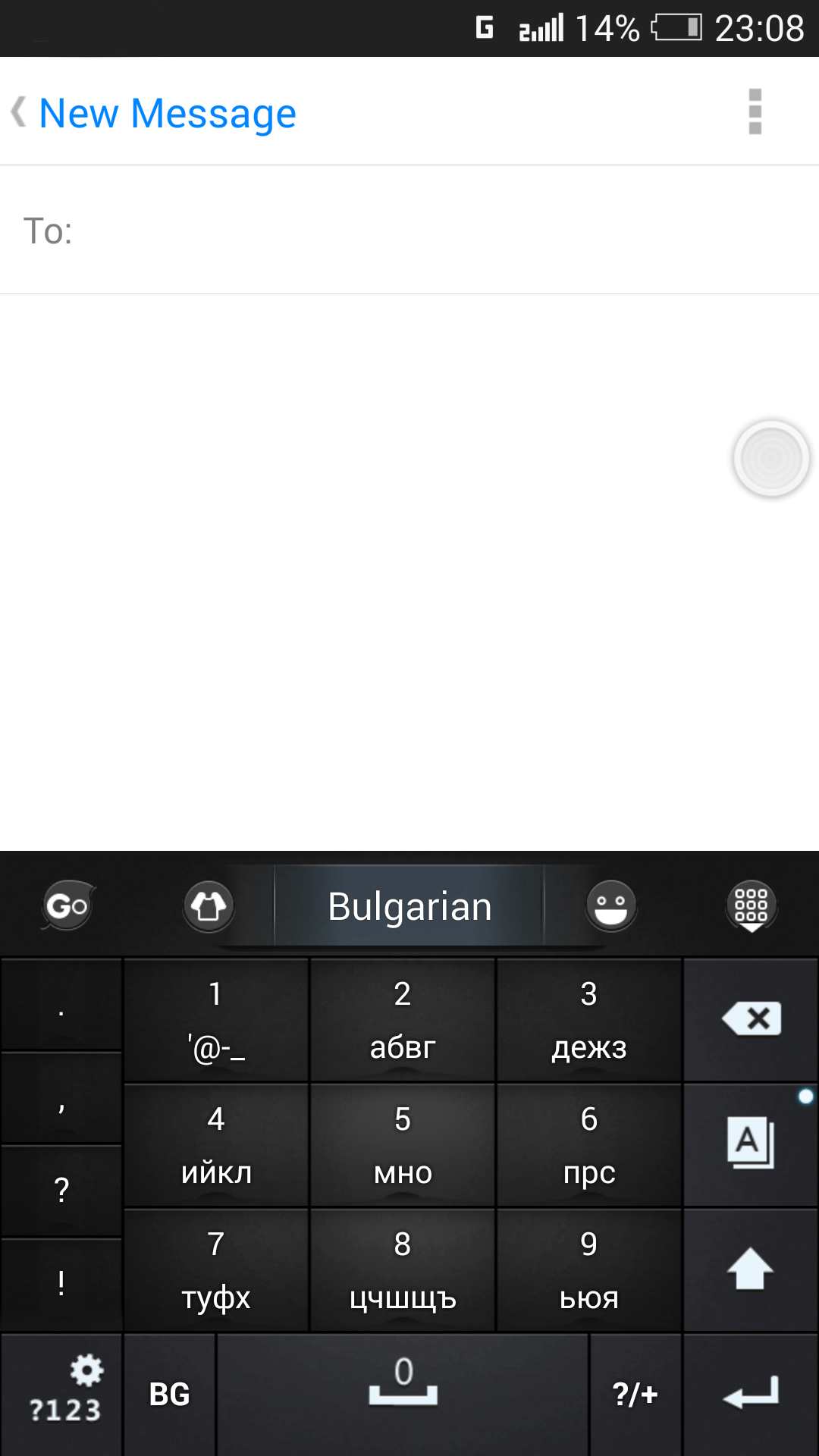 Bulgarian for GO Keyboard screenshot #5