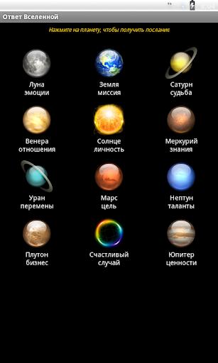 Ответ Вселенной