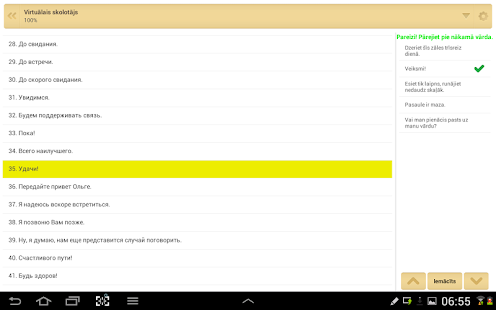 QuickTeacher Krievu valoda - screenshot thumbnail