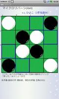 Screenshot of Mini Reversi for 6x6,4x4,8x8