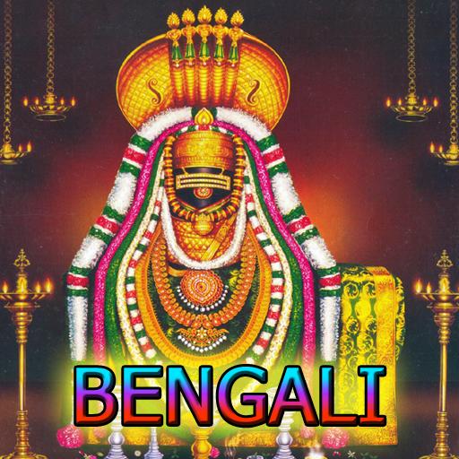 Lingashtakam Bengali audio
