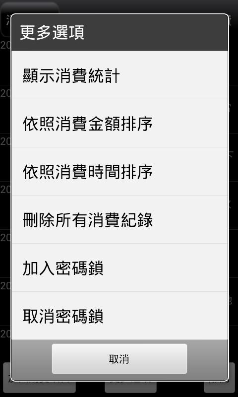 極簡黑記帳本 - screenshot