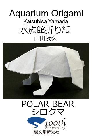 水族館折り紙24 【シロクマ】