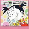 あんずちゃん傑作選 無料カラー版 3巻 logo