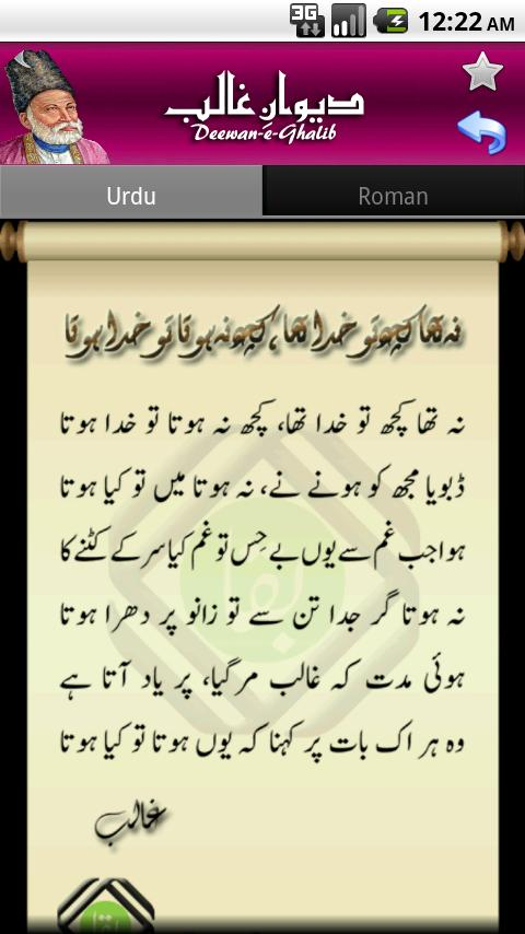 deewan e ghalib android apps on google play