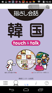 指さし会話 韓国 韓国語 touch&talk  LITE - screenshot thumbnail