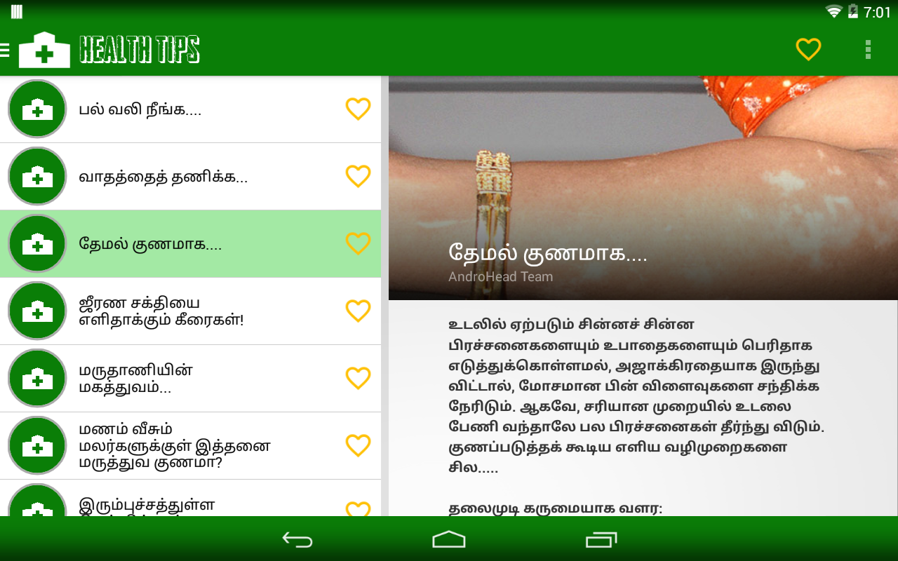 Patti Vaithiyam In Tamil