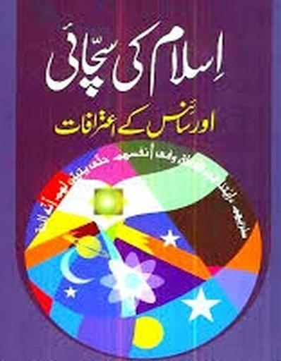 Islam Ki Sachai Aur Science