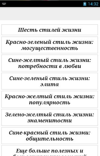 Шесть стилей жизни