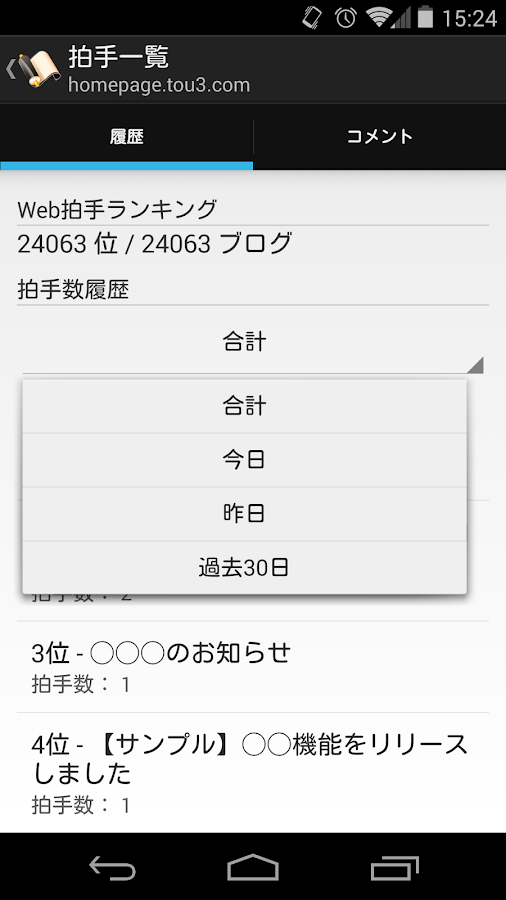 忍者ブログ - screenshot