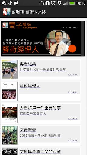 新聞必備免費app推薦|藝週刊-藝術人文誌線上免付費app下載|3C達人阿輝的APP