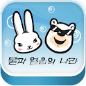 Hwacheon Ice&water Festival logo