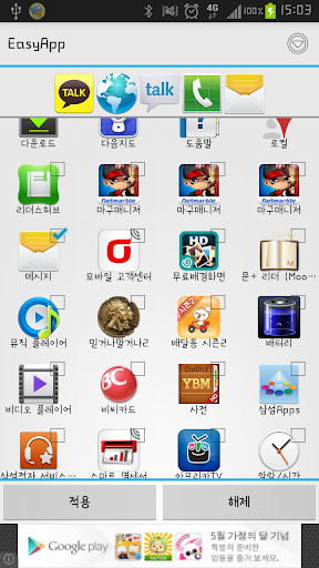 玩免費工具APP|下載EasyApp app不用錢|硬是要APP