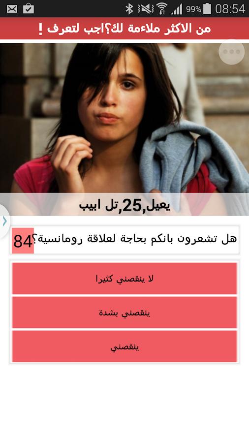 تطبيقات للتعارف- screenshot