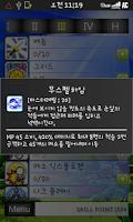 Screenshot of 메이플 섀도어 스킬트리
