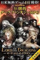 Screenshot of ロード・オブ・ザ・ドラゴン