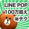 LINE POP 目指せ100万点!無料で高得点が出せる裏技 icon