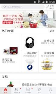 潮牌app - 首頁