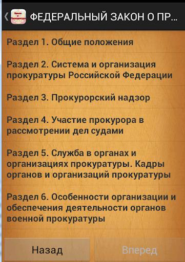 Закон о прокуратуре РФ