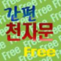 [무료]간편 천자문 logo