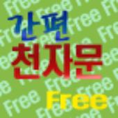 [무료]간편 천자문