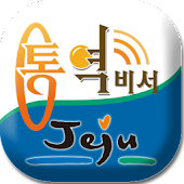 ezTalky for Jeju Tour