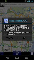 Screenshot of Honda Audio連携アプリ