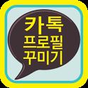 카톡 프로필 꾸미기 - 사진꾸미기(카카오톡) icon