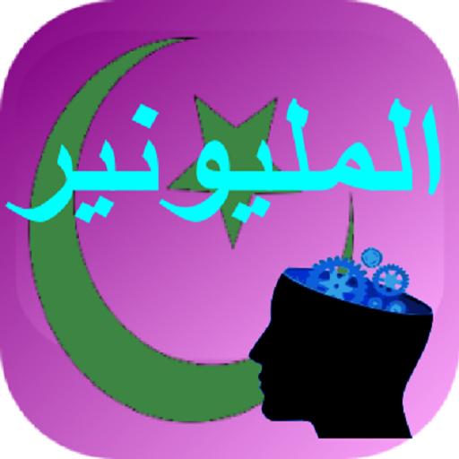 مليونير العربية
