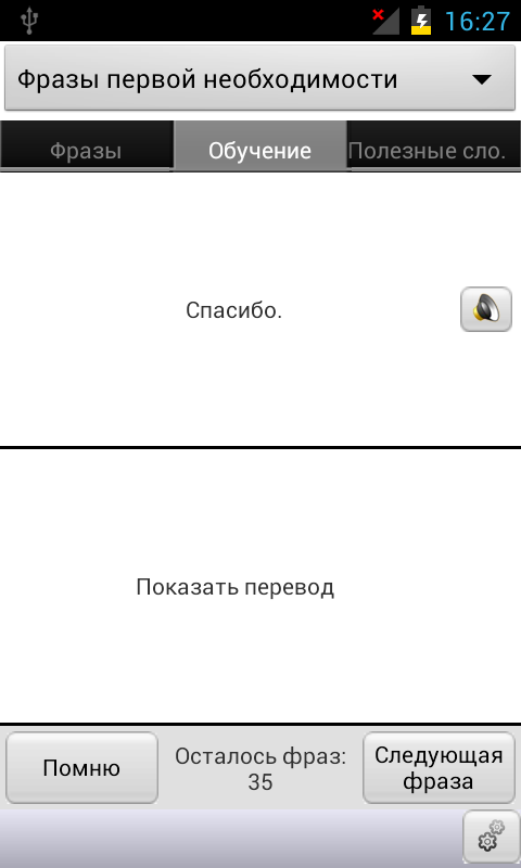 Russian<->Polish Phrasebook- screenshot