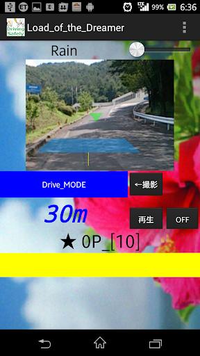 ドライブレコーダー&サポートドライブ_Drive_REC