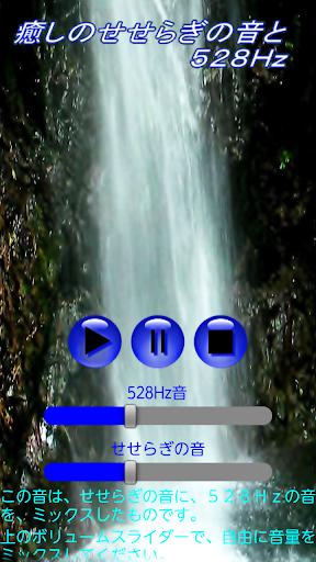 癒しのせせらぎの音と528Hz