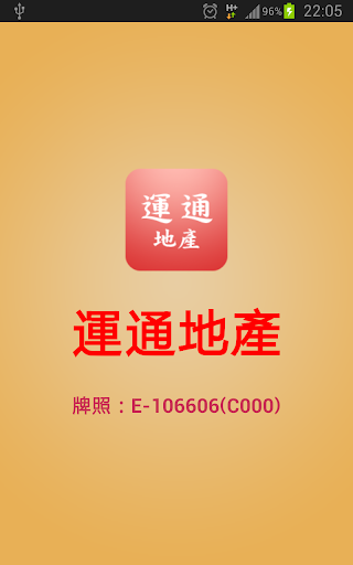 運通地產 財經 App-癮科技App