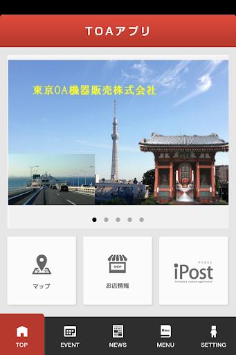 東京OA機器販売株式会社専用アプリ
