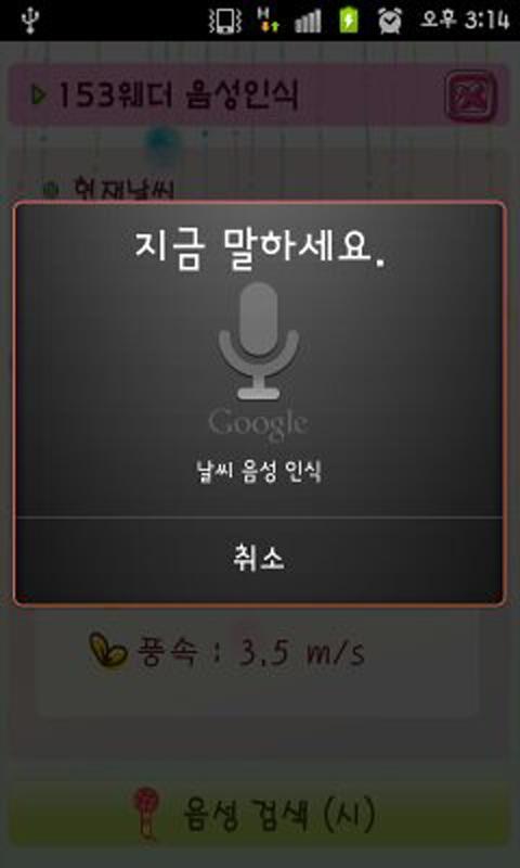 날씨 음성 인식 153웨더 기상청 기상- screenshot