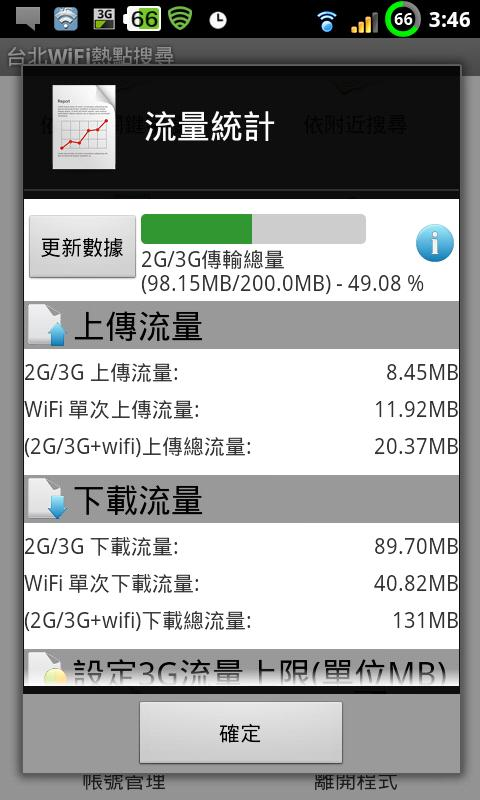 Taipei WiFi Hotspot Search- screenshot