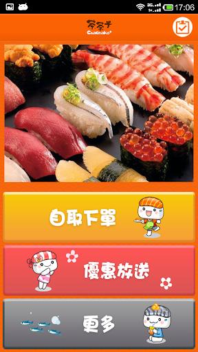 茶茶子 生活 App-愛順發玩APP